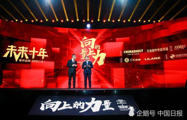 《向上的力量・未来十年》盛典在京举行唐季礼谈中国电影如何走出去