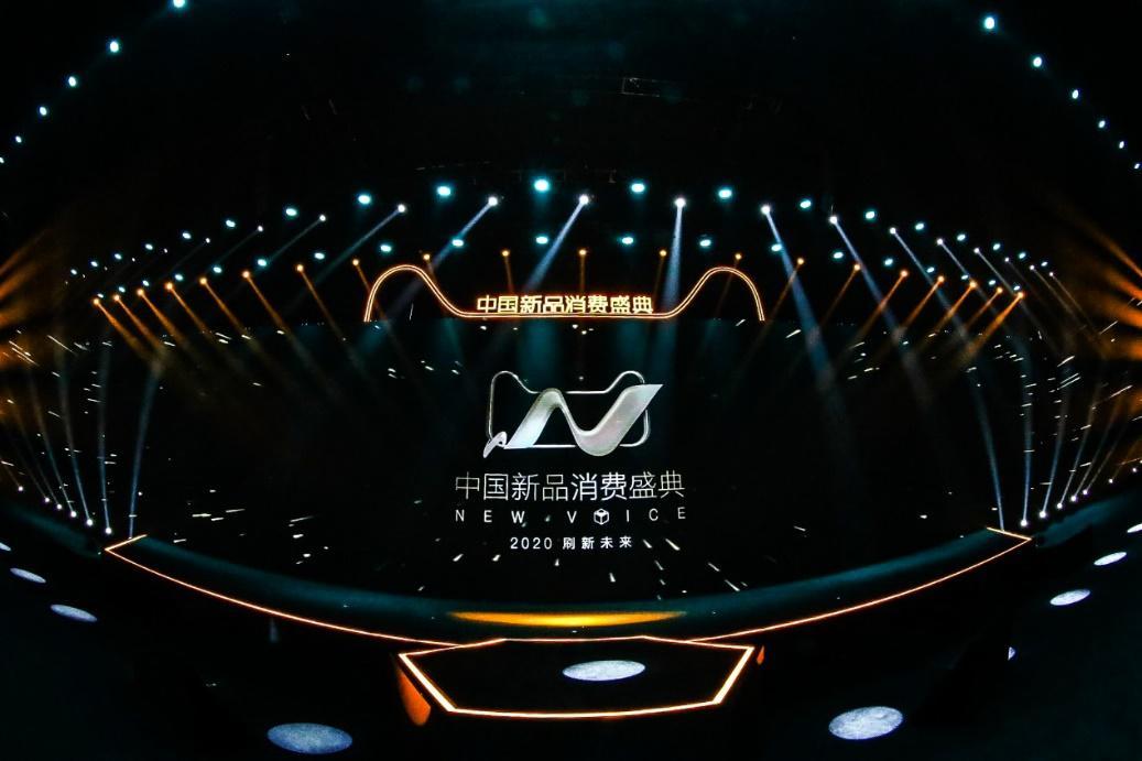 """用新品和脑洞想象未来,天猫小黑盒""""中国新品消费盛典""""发布九大新品消费"""