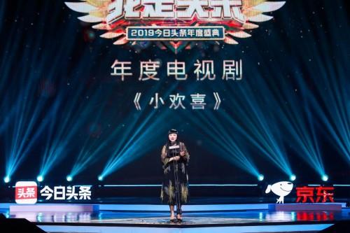 收视第一、网络播放夺冠,《小欢喜》获2019今日头条年度电视剧