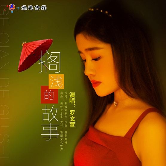 新生代华语歌手罗文萱20年邂逅《搁浅的故事》