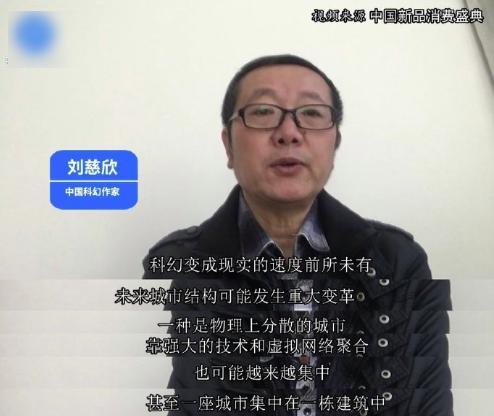 天猫小黑盒携手刘慈欣,以新品刷新未来消费生活想象