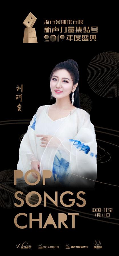 国风歌者刘珂矣获颁『最流行・年度国风音乐唱作人』荣誉