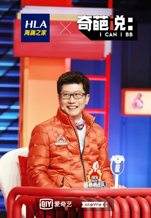 林更新上奇葩说好帅!我快爱上海澜之家了怎么办?