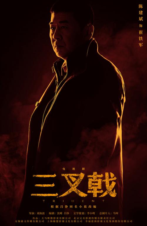 """《三叉戟》首发""""时代英雄""""版海报和预告片陈建斌董勇郝平铸公安之魂"""