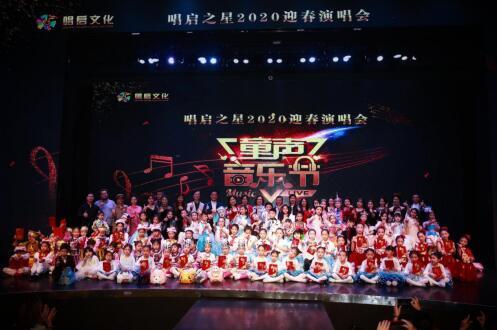 唱启首届童声音乐节暨唱启之星迎春演唱会绚丽上演