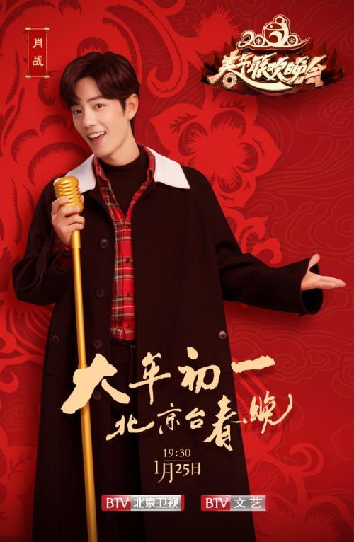 肖战杨紫领衔众星唱响北京卫视春晚酷我音乐独家上线正版音源