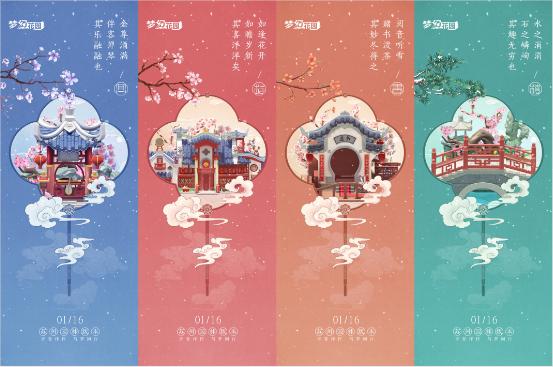 嗨转梦幻花园,妖扬x金天用 《拾梦纪》带你梦回姑苏!
