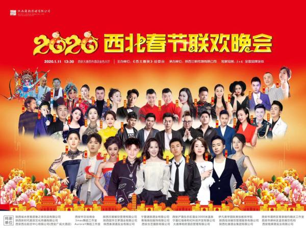 歌手张曼再次携手西北民间春晚
