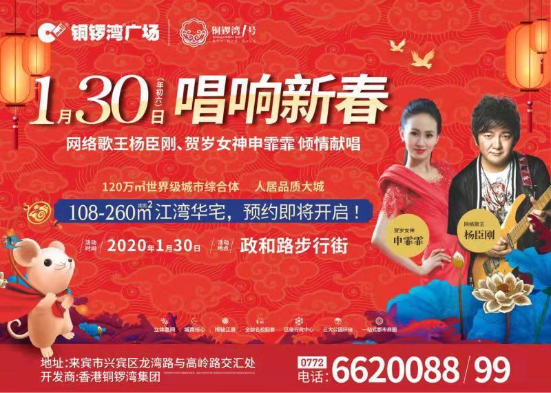 网络歌王贺岁女神再合作来宾铜锣湾广场贺岁2020
