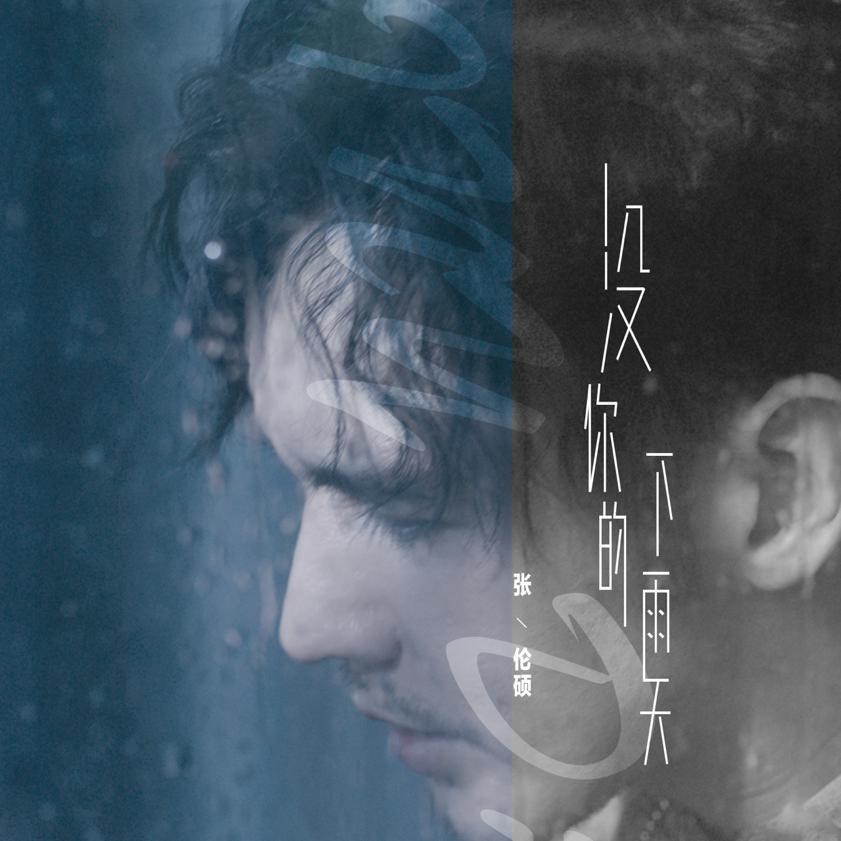 """张伦硕:《没有你的下雨天》演绎""""悲伤情歌"""""""