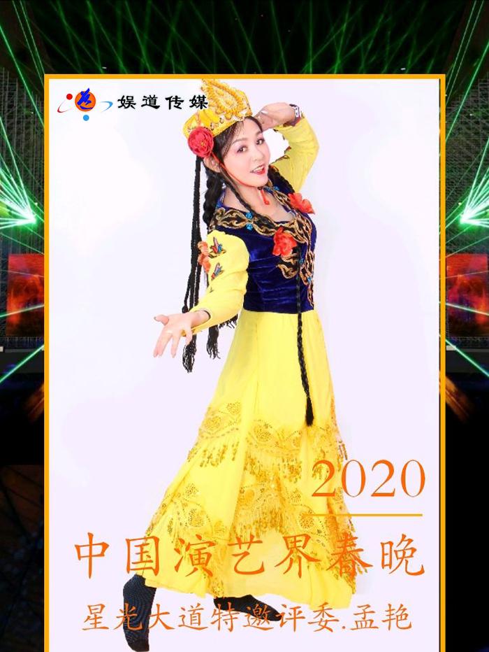 星光大道评委孟艳受邀参加2020中国演艺界春晚