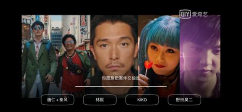 爱奇艺互动视频再造《唐人街探案》剧影故事用户互动将产生26种结局走向