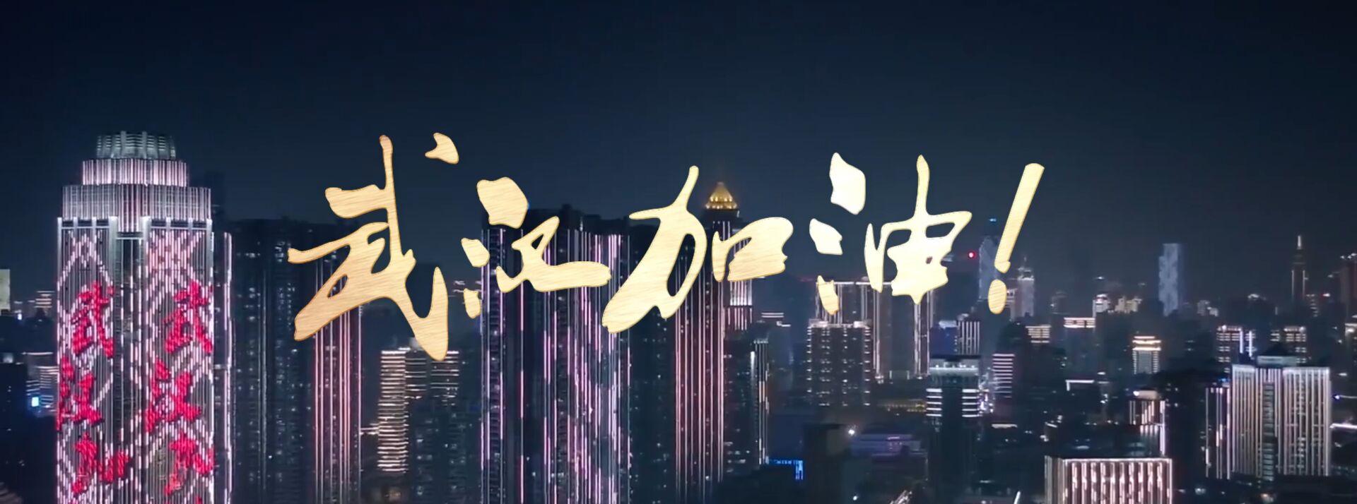 """声援武汉共抗疫情 百位""""好声音""""学员共唱《世界为你醒来》"""