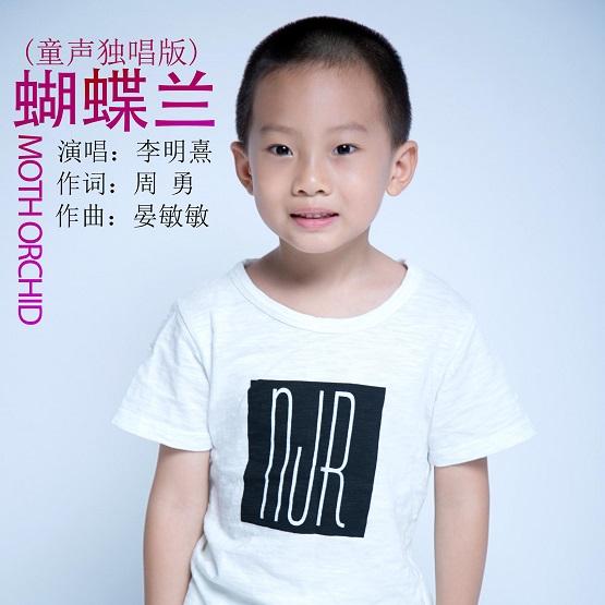 李明熹献唱电影插曲《蝴蝶兰》曝光致敬白衣天使