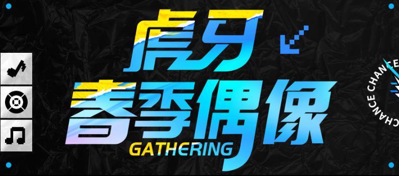 虎牙春季偶像gathering,围观刺激挑战get爱豆们的三围