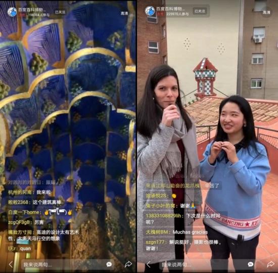 """吸引45万游客""""云逛展""""百度百科《行走的文明》用直播开启新科普方式"""