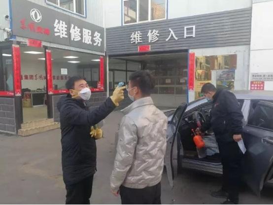 东风风神客户节特别关爱行动守护启航
