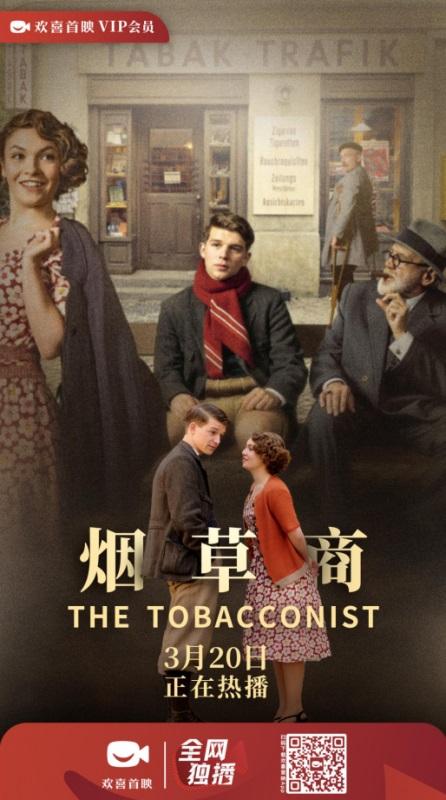 弗洛伊德为奥地利男孩解梦, 《烟草商》 上线欢喜首映APP全网独播