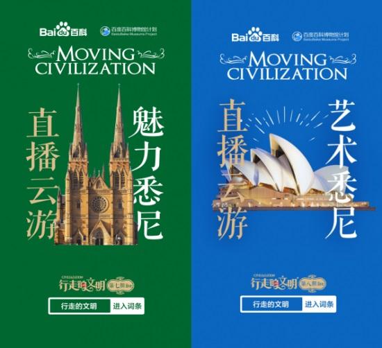"""百度百科《行走的文明》直播探访南半球,体验多元""""文化之都""""悉尼"""