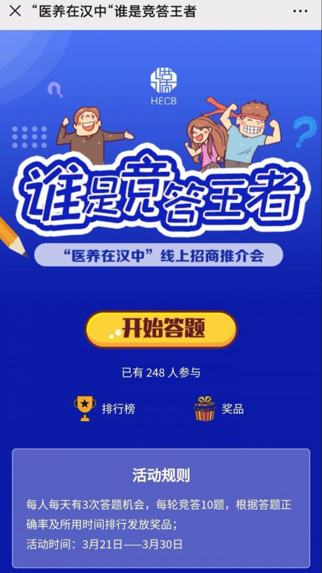 """""""医养在汉中""""线上招商推介会成功举办"""