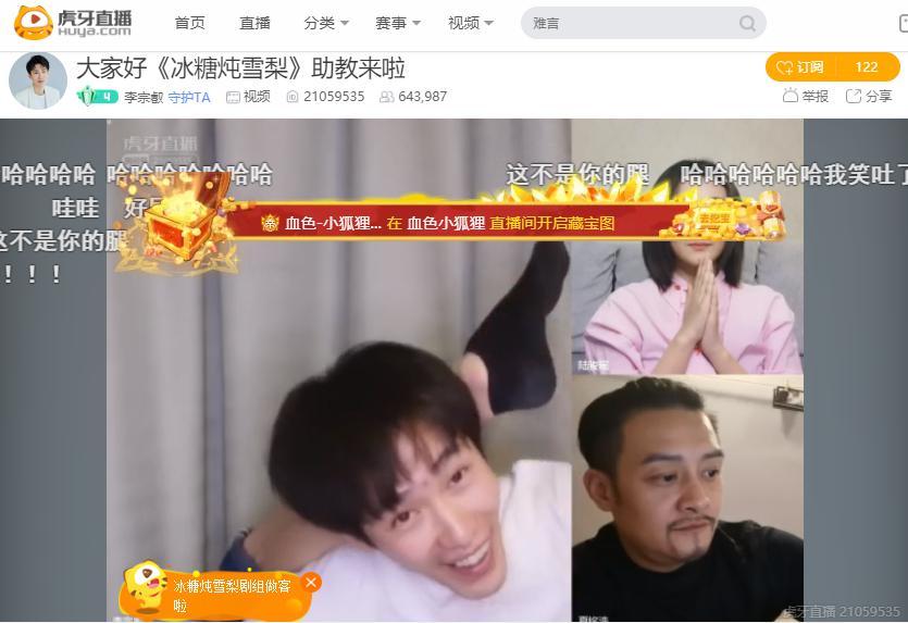 《冰糖炖雪梨》陆骏瑶酷似虎牙张大仙?男演员竟比女人还柔软?