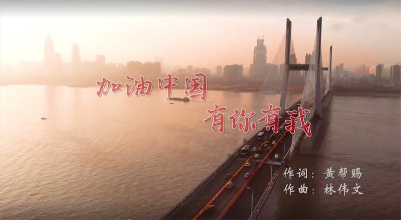 袁东方、林亨等广东音乐人唱响公益最强音《加油中国,有你有我》