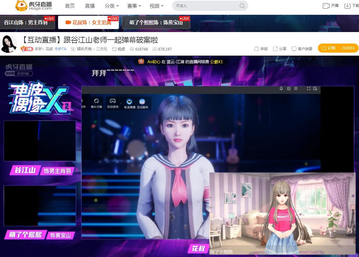 虎牙《电波偶像X》上演悬疑互动剧,谷江山把悬疑剧玩成情感节目?