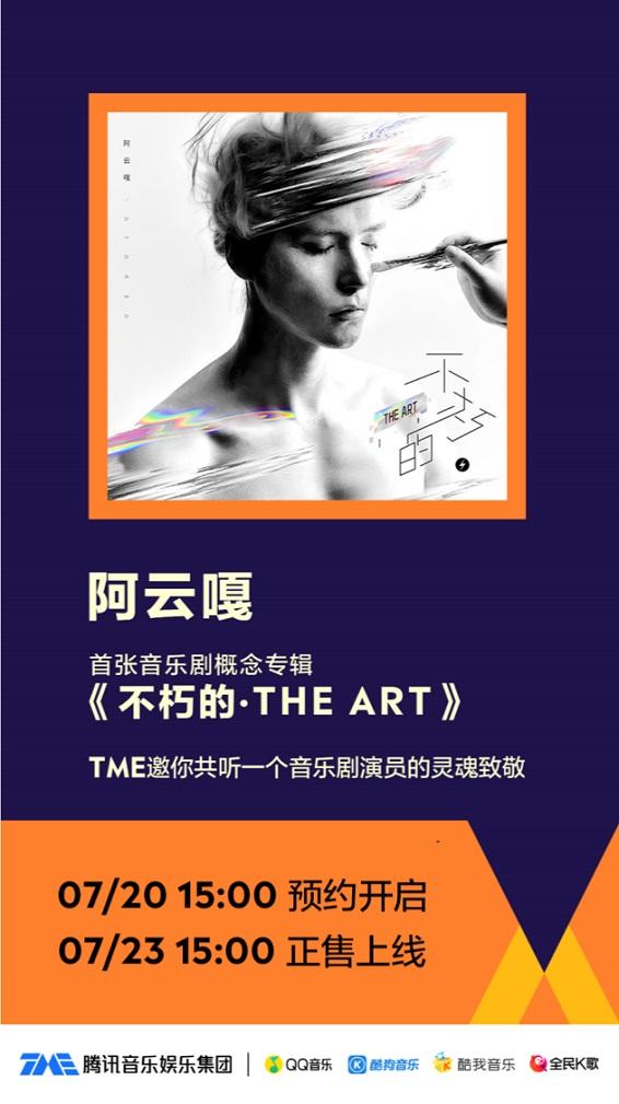9部文学巨著汇成一张专辑阿云嘎专辑<不朽的・THEART>上线腾讯音乐娱乐集团