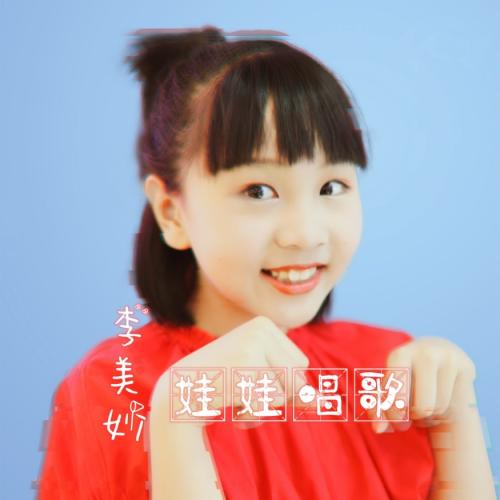 央视小歌手李美妙推出《娃娃唱歌》,沃石唱片出品发行