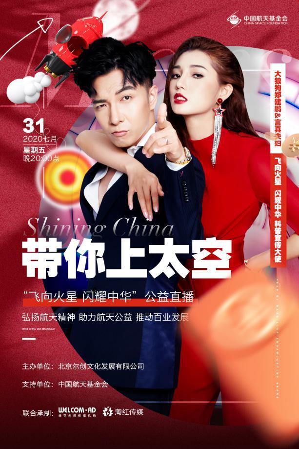 尔创文化X中国航天基金会助力航天公益科普活动广东夫妇专场支持