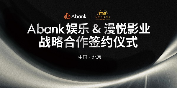 Abank娱乐与漫悦影业<font color=red>战略</font>携手 盛大举行签约仪式