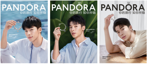 Pandora潘多拉珠宝携全新品牌代言人许光汉邀你共赴奇妙旅程#你的旅行如你所链#