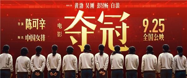 燃爆哭!百岁山请你免费看中国女排《夺冠》