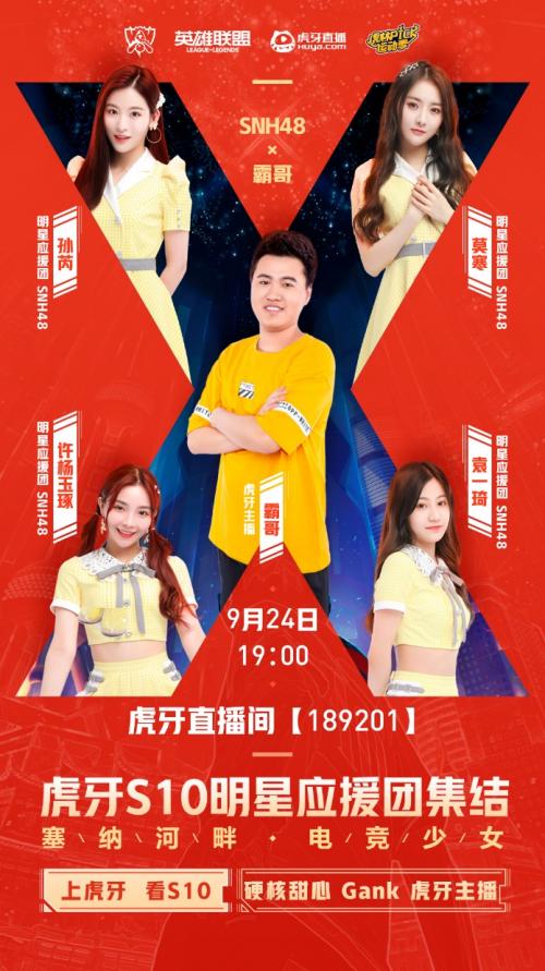 虎牙英雄联盟S10应援团SNH48人气少女携手人气主播