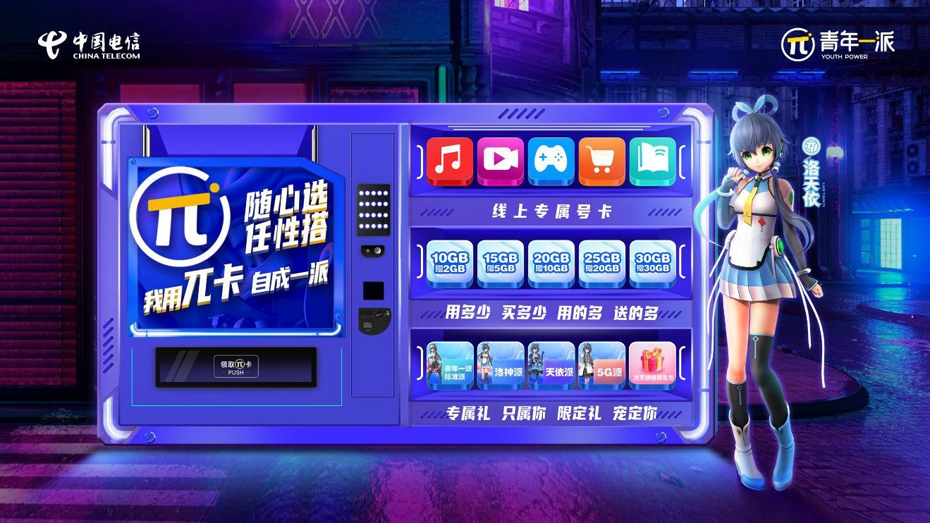 """中国电信携洛天依发布年轻客户品牌""""青年一派"""" 业内 第2张"""