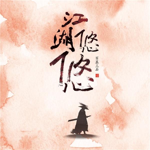 知名国风唱作人百慕三石全新江湖主题国风单曲《江湖悠悠》发布