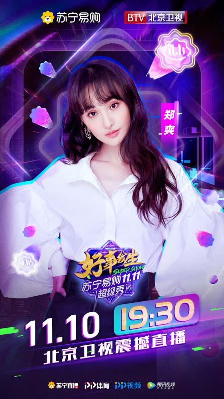 郑爽官宣出席北京卫视《苏宁易购1111超级秀》黄子韬携旗下艺人重磅加入!