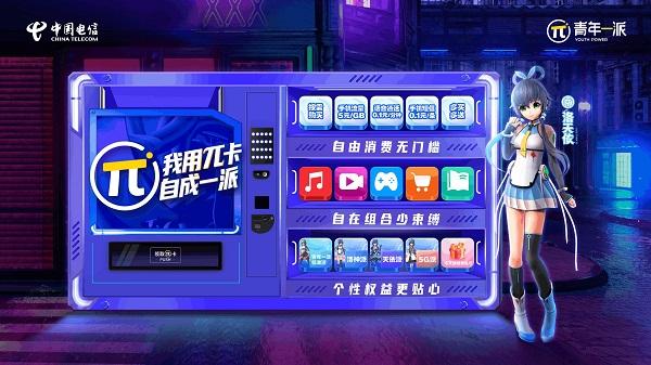 """中国电信""""π卡""""用多少买多少妈妈再也不用担心我流量不够用了"""