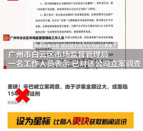 打脸!网传辛巴辛有志被立案?新华社报道官方已辟谣