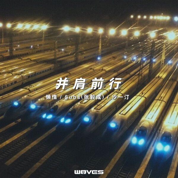 W8VES厂牌《并肩前行》单曲封面