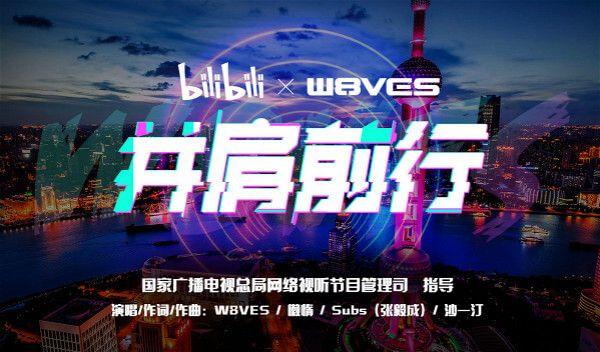 W8VES厂牌《并肩前行》MV封面
