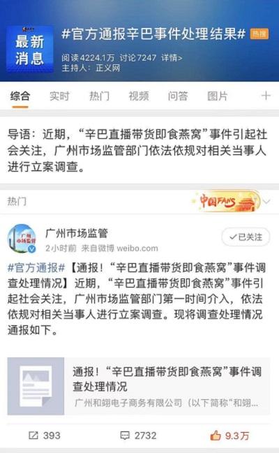 辛巴燕窝事件最终结局:品牌方遭重罚200w,辛选被误导遭罚90万