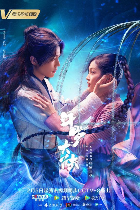 《斗罗大陆》2月5日正式开播青春励志故事传递正向力量