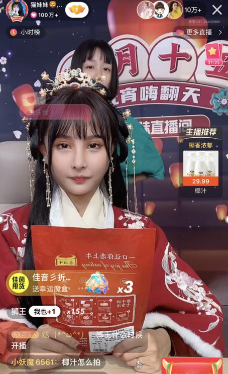 """辛选元宵节正式复播辛巴强调理性购物""""需要的买、不需要的不买"""""""