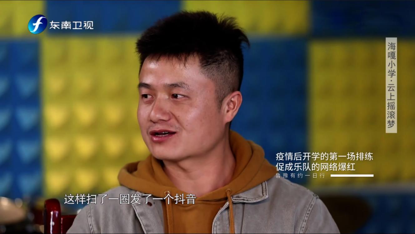 海嘎小学登上《鲁豫有约一日行》:中国版放牛班的春天,因抖音走红