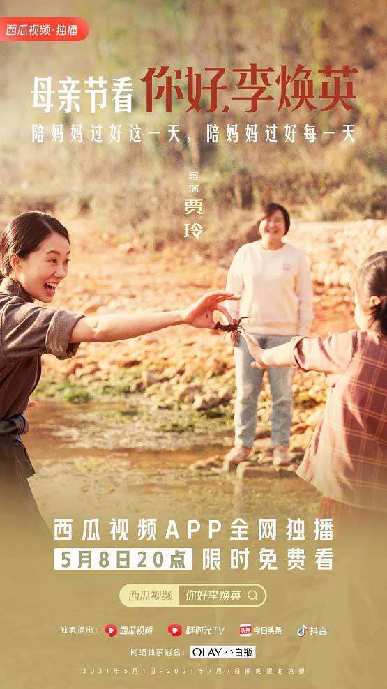 """《你好,李焕英》西瓜视频限时免费看这个母亲节陪陪我的""""李焕英"""""""