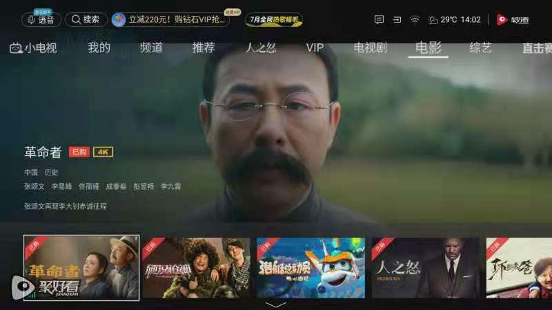 《革命者》聚好看全网首播感受张颂文彭昱畅李易峰精彩演技